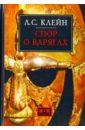 Спор о варягах, Клейн Лев Самуилович
