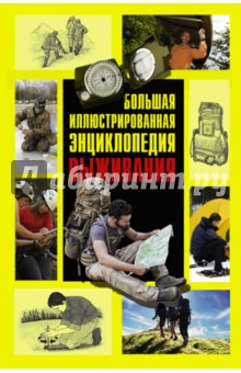 Большая иллюстрированная энциклопедия выживания