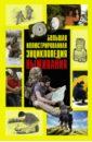 Макнаб Крис Большая иллюстрированная энциклопедия выживания макнаб к большая иллюстрированная энциклопедия выживания