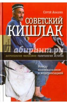 Советский кишлак. Между колониализмом и модернизацией комлев и ковыль