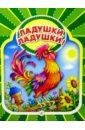 Фото - Ладушки, ладушки!: Русские народные песенки, потешки ладушки