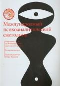 Международный психоаналитический ежегодник. Выпуск 4