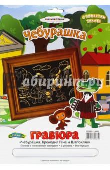Гравюра Чебурашка, Крокод.Гена и Шапокляк (GT9053)