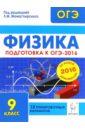Обложка Физика. 9 класс. Подготовка к ОГЭ-2016. 15 тренировочных вариантов по демоверсии на 2016 год