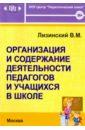 Орг. и содерж. деят. педагогов и учащихся в школе, Лизинский Владимир Михайлович
