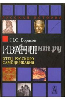Иван III. Отец русского самодержавия н с борисов иван iii отец русского самодержавия
