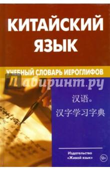 Китайский язык. Учебный словарь иероглифов серьги в виде японских иероглифов