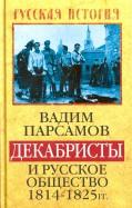 Декабристы и русское общество 1814-1825 гг.