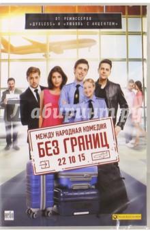 Без границ (DVD) духless