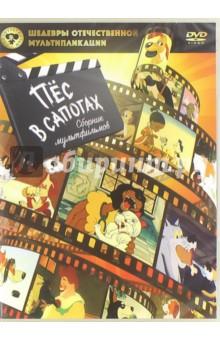 Пес в сапогах. Сборник мультфильмов (DVD) чиполлино заколдованный мальчик сборник мультфильмов 3 dvd полная реставрация звука и изображения