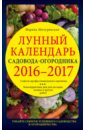 Мичуринская Марина Лунный календарь садовода-огородника 2016-2017