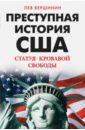 Преступная история США. Статуя кровавой свободы, Вершинин Лев Рэмович