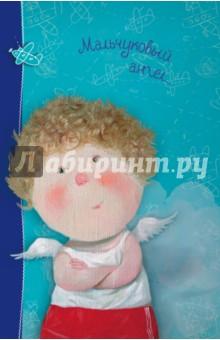 Блокнот Angels 2. Мальчуковый ангел..., А5- в киеве магниты гапчинской