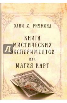 Книга мистических экспериментов или магия карт чехол для игральных карт bicycle цвет красный