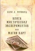 Книга мистических экспериментов или магия карт