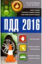ПДД 2016. Новая таблица штрафов с комментариями и цветными иллюстрациями, Пронин Геннадий