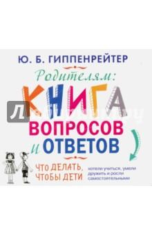 Родителям. Книга вопросов и ответов (CDmp3)
