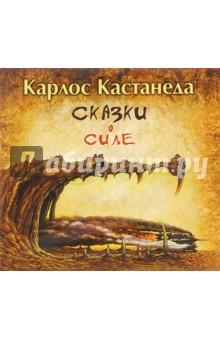 Zakazat.ru: Сказки о силе (CDmp3). Кастанеда Карлос