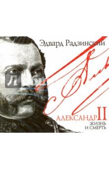 Александр II. Жизнь и смерть (2CDmp3) радзинский э с александр ii жизнь и смерть