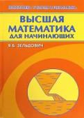 Высшая математика для начинающих и ее приложение к физике