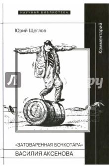 Затоваренная бочкотара. Василия Аксенова любовь аксенова