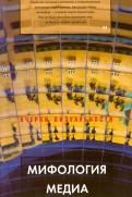 Мифология медиа. Опыт исторического описания творческой биографии. Алексей Исаев (1960-2006)