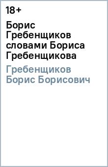 Борис Гребенщиков словами Бориса Гребенщикова
