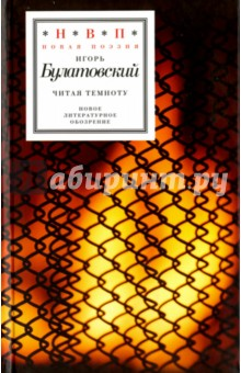 Булатовский Игорь » Читая темноту. Стихотворения 2009-2012 годов