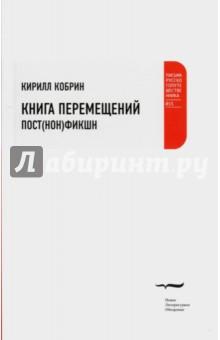 Книга перемещений уротропин порошок в аптеках нижнего новгорода