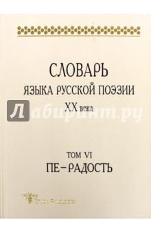 Словарь языка русской поэзии ХХ века. Т. VI. Пе — Радость