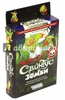 Настольная игра Свинтус. Зомби (1499) настольная игра свинтус зомби 1499