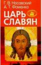 Скачать Носовский Царь Славян Нева Книга Царь Славян посвящена бесплатно