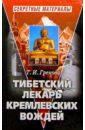 Грекова Татьяна Тибетский лекарь кремлевских вождей. - 2-е издание
