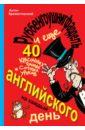 Руббенгоушнигфардель, и еще 40 красочных, точных и сочных уроков английского на каждый день, Брежестовский Антон Петрович