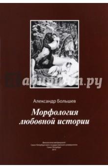 Морфология любовной истории шахмагонов николай фёдорович пушкин в любви и любовной поэзии