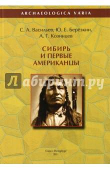 Сибирь и первые американцы
