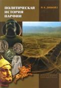 Политическая история Парфии