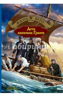 Дети капитана Гранта