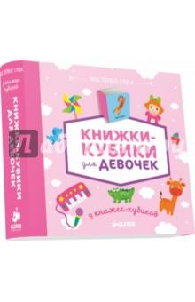 дельфин кубики профессии 9 книжек-кубиков. Книжки-кубики для девочек