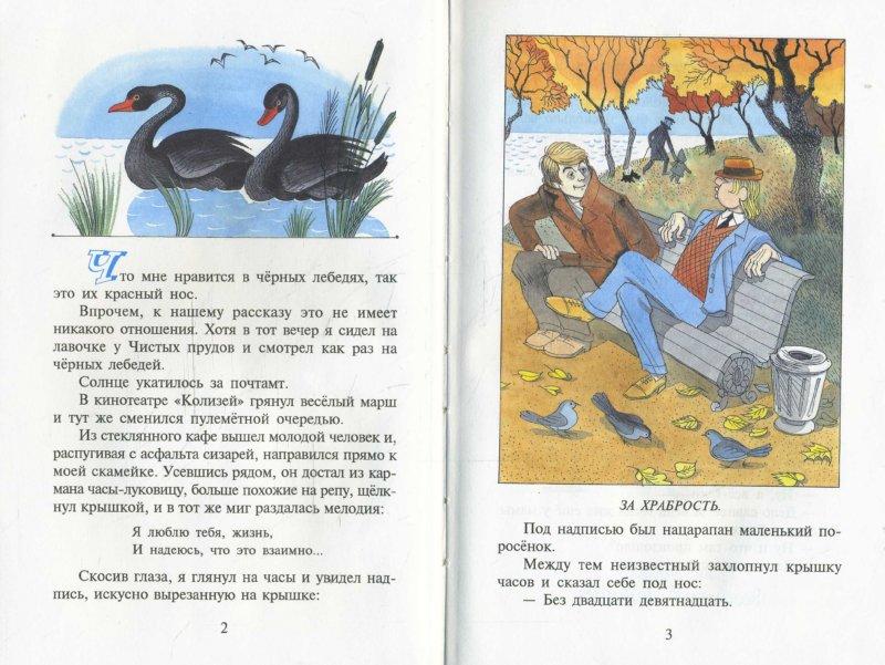 Иллюстрация 1 из 9 для Приключения Васи Куролесова - Юрий Коваль | Лабиринт - книги. Источник: Лабиринт