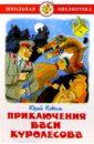 Фото - Коваль Юрий Иосифович Приключения Васи Куролесова виктор кузьменко редкая работа