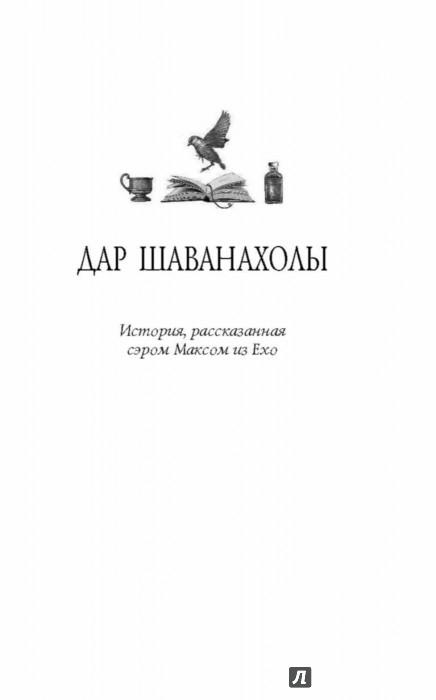 ДАР ШАВАНАХОЛЫ МАКС ФРАЙ СКАЧАТЬ БЕСПЛАТНО