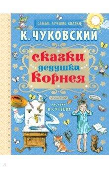 Сказки дедушки Корнея издательство аст книга для чтения в детском саду младшая группа 3 4 года