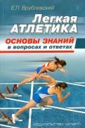 Легкая атлетика: основы знаний (в вопросах и ответах). Учебное пособие