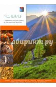 Колыма. Современный путеводитель по Магаданской области