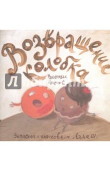 Возвращение колобка издательство мозаика синтез книга любимые сказки с наклейками колобок с 2 лет