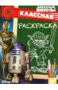 Звездные войны. Классная раскраска (№1563)