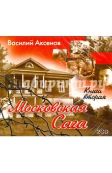 Московская Сага. Книга 2 (2CDmp3) василий п аксенов московская сага война и тюрьма книга 2