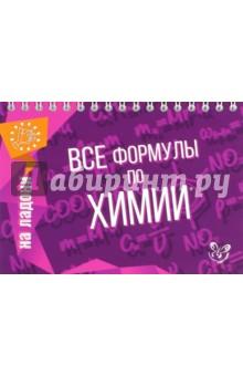 Все формулы по химии учебники ид литера комплект 4 начальная школа диктант и памятки для учащихся