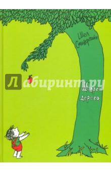 Щедрое дерево книги эксмо конь и его мальчик